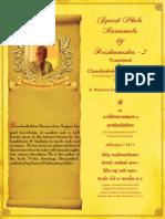 57-JyotishPhalaRatnamalaOfKrishnamishra-2