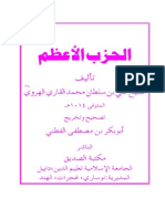 eBook HizbulAzam