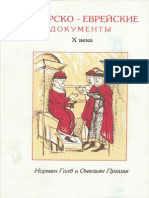 Норман Голб, Омельян Прицак. Хазарско-еврейские документы Х века.