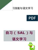 自习SAL与语文学习