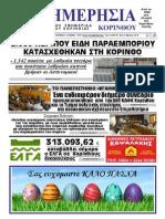 """Εφημερίδα """"Ημερησία Κορίνθου"""" - 7/4/2015"""