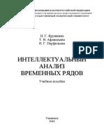 Análisis Intelectual de Series Temporales. Yarushkina N.G.