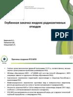 Speshilov[1].pdf