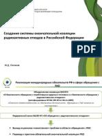 Polyakov[1].pdf