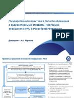 Abramov[1].pdf