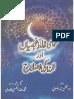 Awami Ghalat Fahmiyan Aor Un Ki Islah