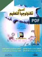 أصول تكنولوجيا التعليم