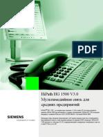 HiPath HG 1500 V3.0_rus.pdf