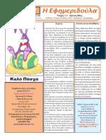 Η Εφημεριδούλα Απρίλιος 2015