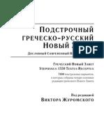 Tpor.ru_виктор Журомский - Подстрочный Греческо-русский Новый Завет