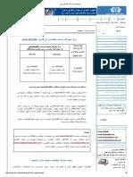 عضویت _ مرکز اطلاعات فنی ایران