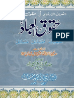 Huqooq Ul Ebad