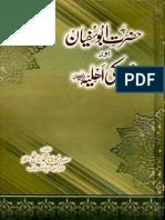 Hazrat Abu Sufyan Aur Unki Ahliah