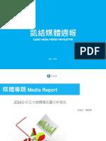 2014全年五大媒體廣告量分析報告