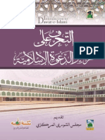 Introd Dawat e Islami Arabic