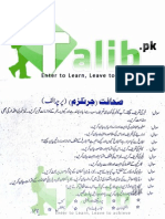 PU BA Journalism Guess Paper 2015