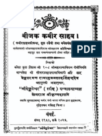 02 BIJAK OF KABIR SAHEB HINDI TIKA BY(ARCHIVE).pdf