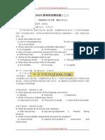 2015高考英语模拟题(二)(1)