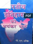 Some Blunders of Indian Historical Research - Bharatiya Itihas Ki Bhayankar Bhulen