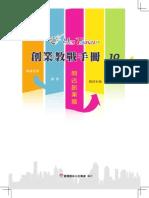 創業教戰手冊10 開店創業篇 創業管理教材 詹翔霖教授