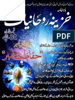 Monthly Khazina-e-Ruhaniyaat Apr'2015 (Vol 5, Issue 12) Hifazat Number