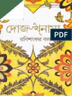 Dojokhnama(Allbanglaboi.blogspot.com )