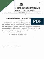 ΦΕΚ 168 29-7-1920 Ανακοίνωαη Υπογραφης Παράδωσεις Δ. Θυρακης Σε Ελλαδα Από Συμμάχική Διοίκηση