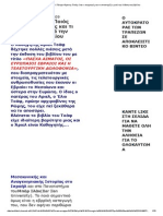 ΑΝΤΙΠΛΗΡΟΦΟΡΗΣΗ_ Πάσχα Αίματος-Ποιός είναι ο συγραφές και τι υποστηρίζει μετά την έκδοση του βιβλίου.pdf