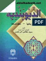 Al-Deobandiyah