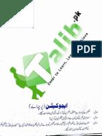 PU BA Education Guess Paper 2015