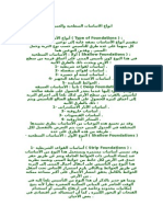 انواع الاساسات السطحية والعميقة.docx