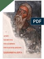 ΑΓΙΟΥ-ΝΕΟΦΥΤΟΥ-ΕΓΚΛΕΙΣΤΟΥ-ΣΥΓΓΡΑΜΜΑΤΑ-pdf.pdf