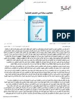 الحياة - كتاتيب مكة في العصر العثماني