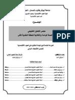 مجلس التعاون الخليجي.pdf