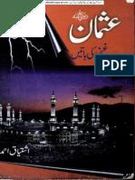Hazrat Usman Gani (R.a) Ki Batian by Ishtiaq Ahmed