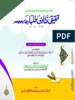 Tahqiqi Fatawa Talba Jamia Samadiya by Sajid Misbahi