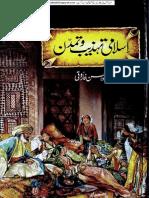 Islami Tehzeeb O Tamadon (Iqbalkalmati.blogspot.com)