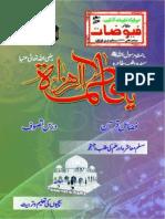 Monthly Fyoozat Jmadi Ul Sani 1436H April 2015