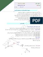 U5A.pdf