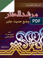 Murshid Al Haair Li Bayan Hadees e Jabir