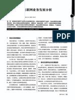 运营商移动互联网业务发展分析.pdf
