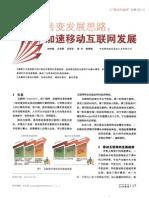 转变发展思路%2c加速移动互联网发展.pdf