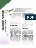谋定而后动知止而有得——看运营商布局移动互联网.pdf