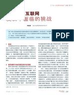 试论移动互联网发展中面临的挑战.pdf