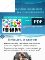 Внутрикорпоративное исследование