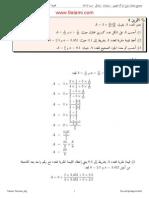 تصحيح الرياضيات دورة يوليوز 2012