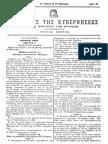 Νόμος περί συστάσεως του διεθνούς ελέγχου.pdf