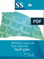 T11 Grade 8 TIMSS - Student Booklet Final.pdf