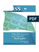 TIMSS Science G8 - 2015 - QSs.pdf
