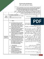 S8 T3 Exam Specs E-A 2015.pdf